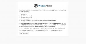 005_WordPress › 設定構成ファイル