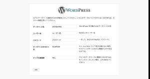 006_WordPress › 設定構成ファイル