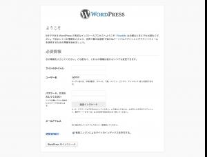 008_WordPress › インストール