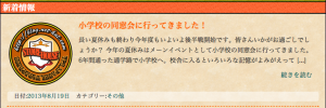 スクリーンショット 2013-08-22 12.57.07